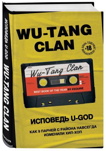 Ламонт Хокинс - Wu-Tang Clan. Исповедь U-GOD. Как 9 парней с района навсегда изменили хип-хоп обложка книги