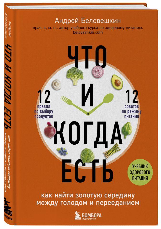 Андрей Беловешкин - Что и когда есть. Как найти золотую середину между голодом и перееданием обложка книги