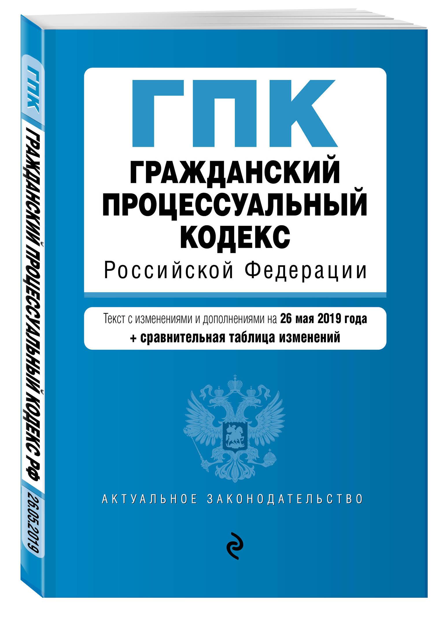 2 гражданский процессуальный кодекс