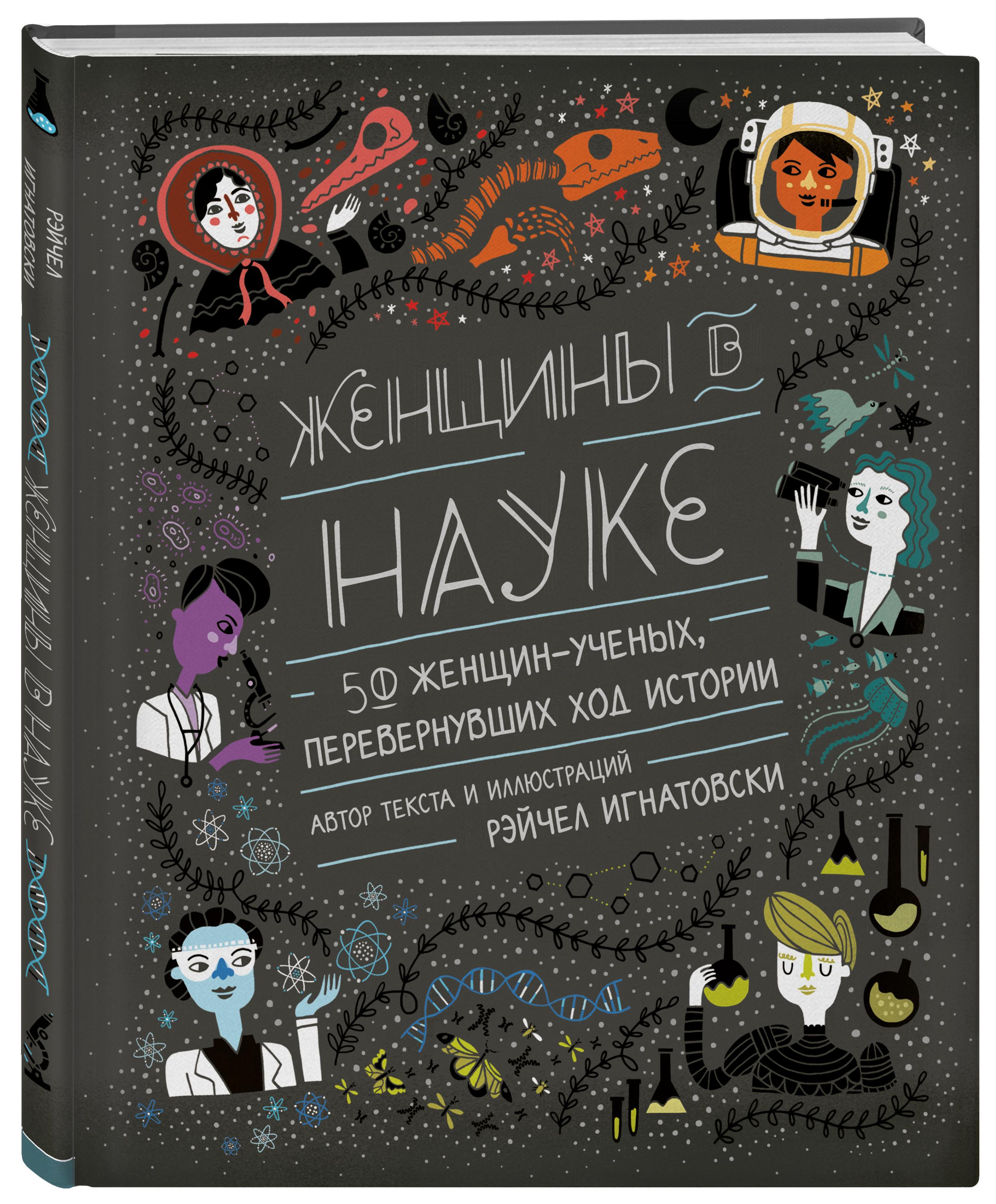 Женщины в науке: 50 женщин, изменивших мир (подарочное издание) ( Игнатовски Рэйчел  )