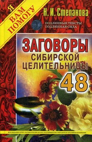 Степанова Н.И. Заговоры сибирской целительницы степанова н заговоры сибирской целительницы выпуск 48