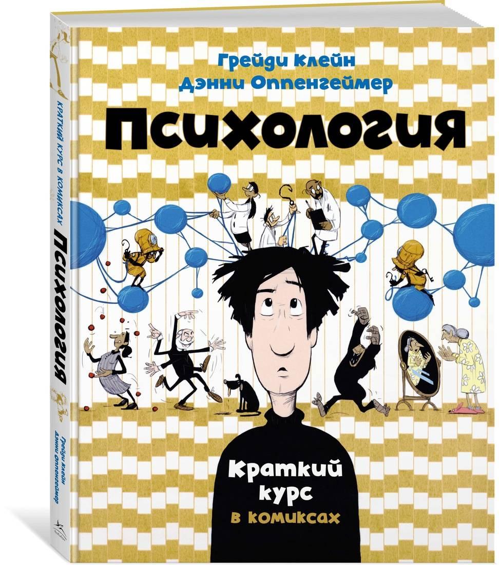 Психология. Краткий курс в комиксах ( Клейн Г., Оппенгеймер Д.  )