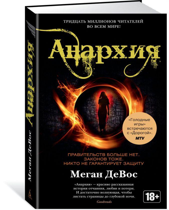 ДеВос М. - Анархия обложка книги