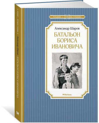 Шаров А. - Батальон Бориса Ивановича обложка книги
