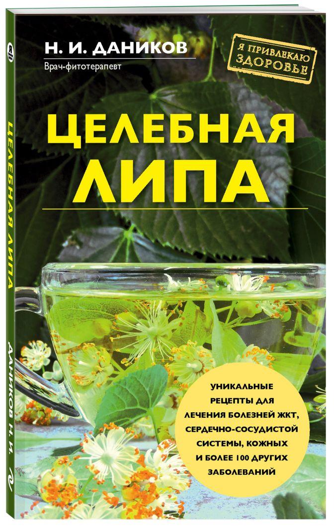 Н. И. Даников - Целебная липа обложка книги
