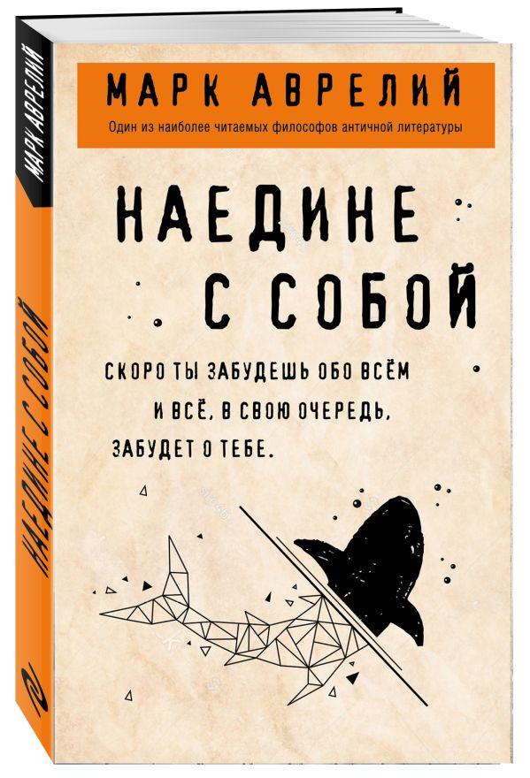 наедине с жизнью книга читать