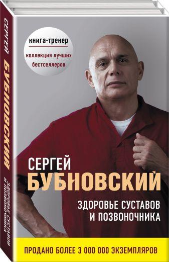 Бубновский С.М. - Здоровье суставов и позвоночника обложка книги