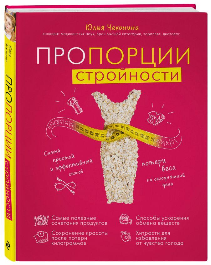 Чехонина Юлия - Пропорции стройности. Самый простой и эффективный способ потери веса на сегодняшний день обложка книги