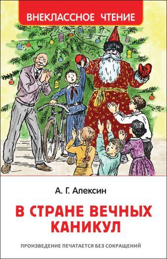 Алексин А. Г. - В стране вечных каникул обложка книги