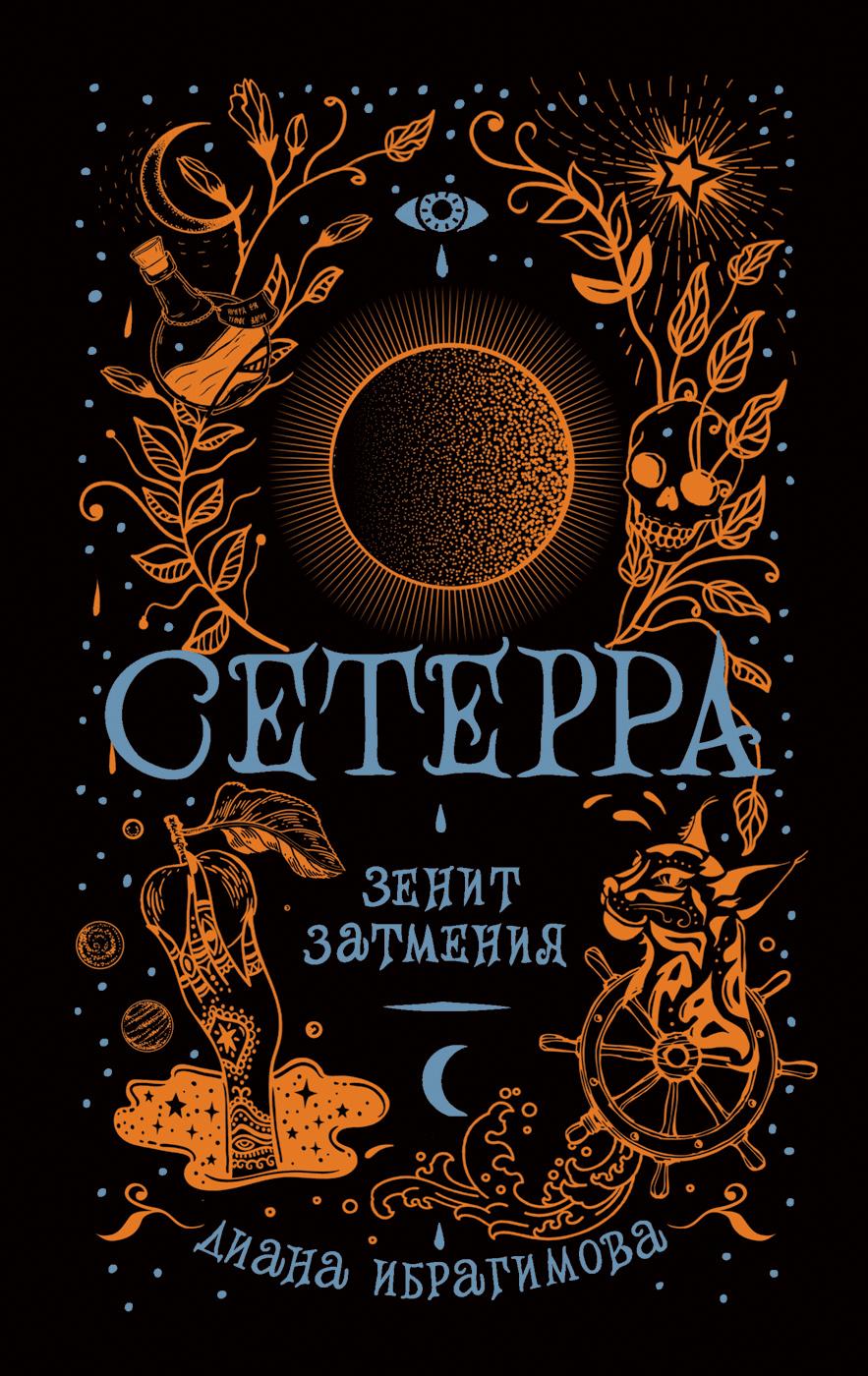 Ибрагимова Д. Сетерра. 3. Зенит затмения