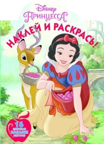 Принцесса Disney. НР № 19012. Наклей и раскрась