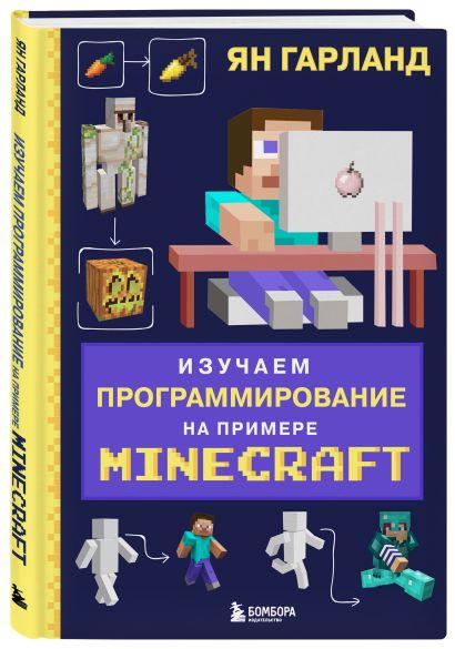 Изучаем программирование на примере Minecraft - фото 1