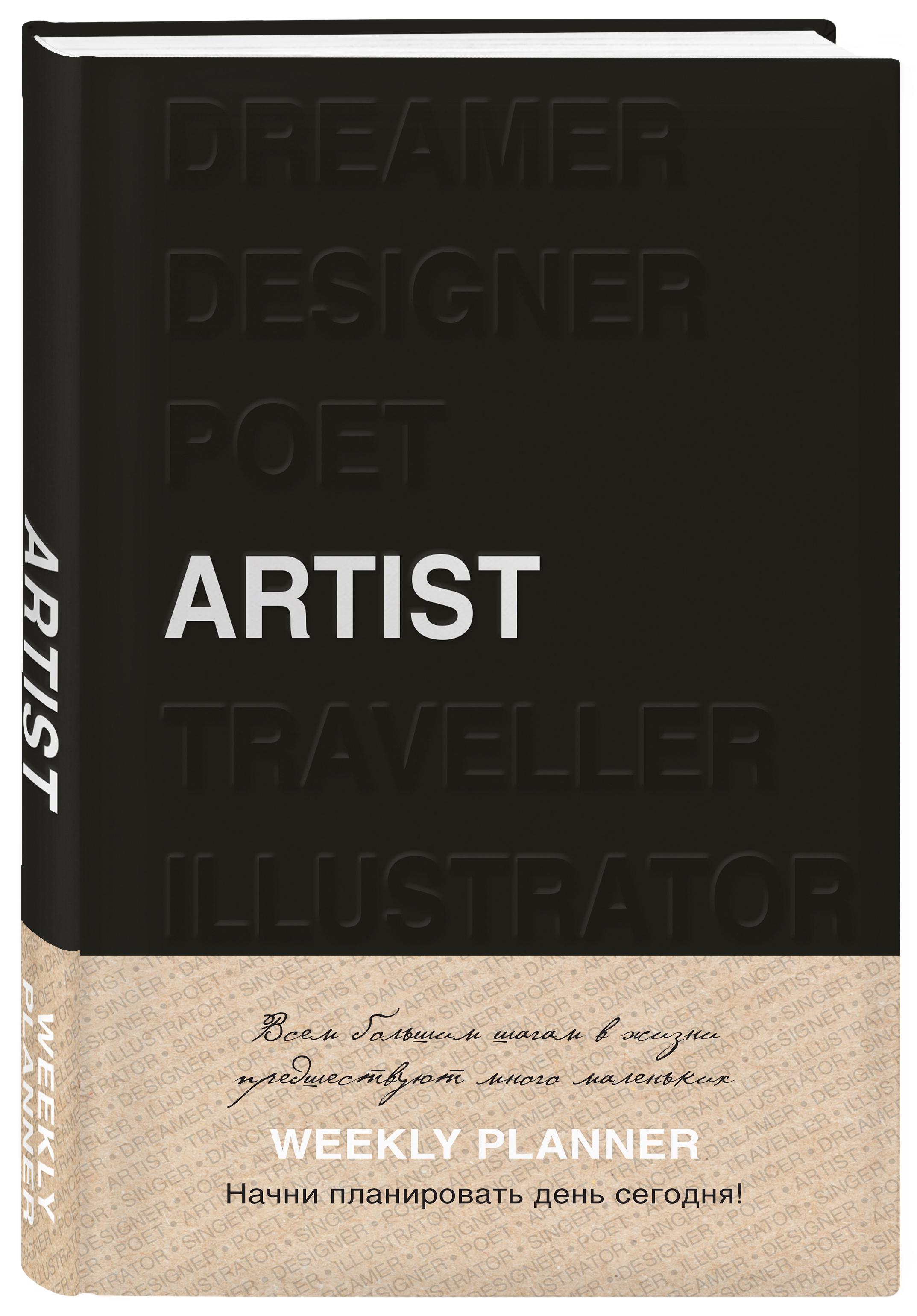 Ежедневник Artist (черный). А5, твердый переплет, блинтовое тиснение, полусупер, 224 стр.