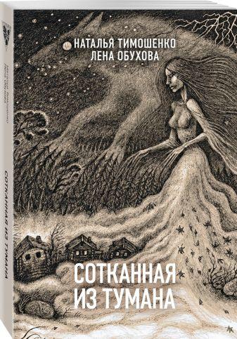 Наталья Тимошенко, Лена Обухова - Сотканная из тумана обложка книги