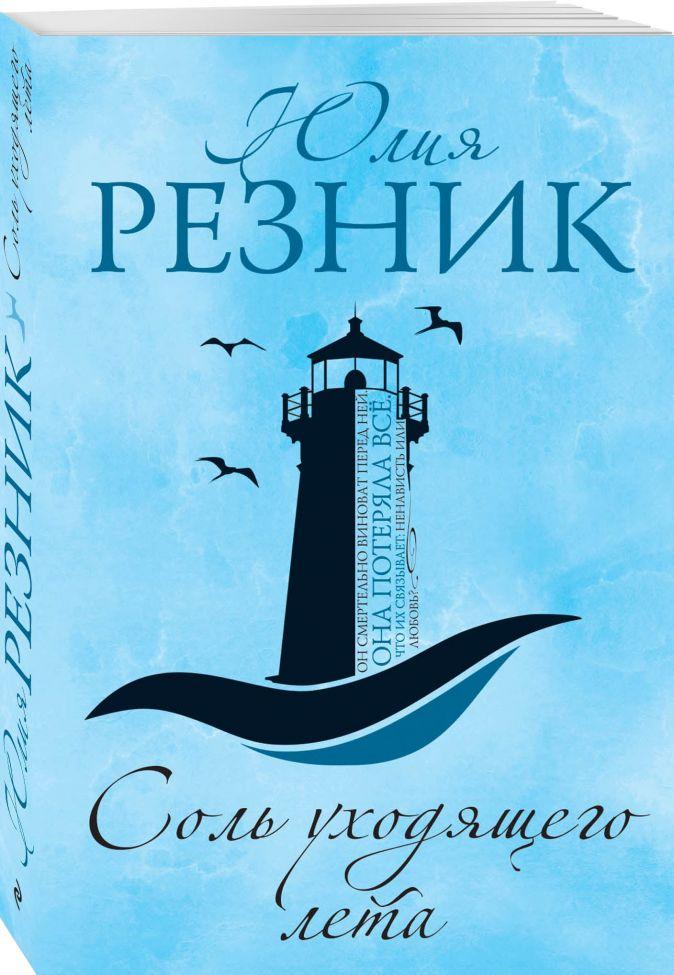 Юлия Резник - Соль уходящего лета обложка книги