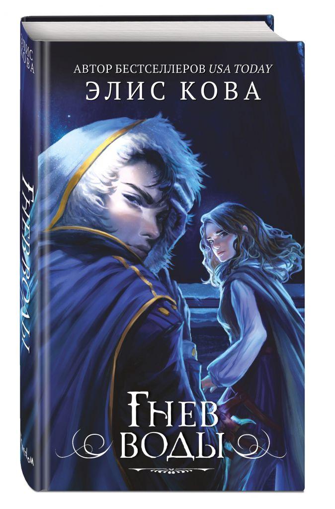 Элис Кова - Гнев воды обложка книги