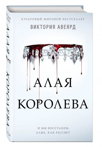 Виктория Авеярд - Алая королева обложка книги