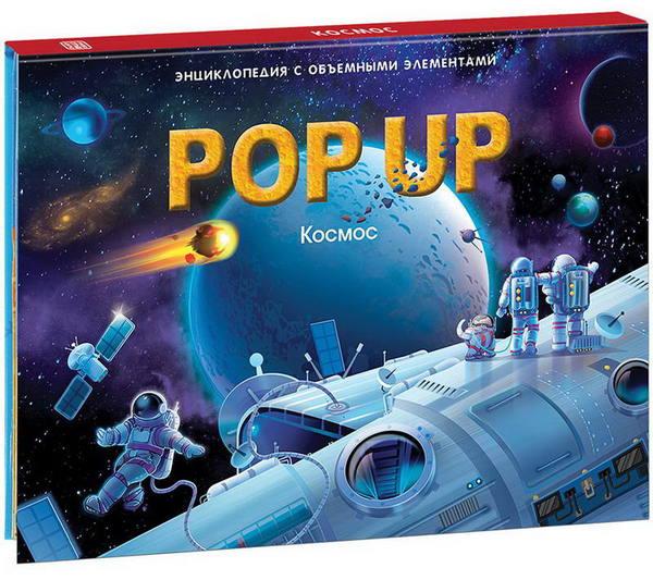 POP UP энциклопедия. Космос (книжка-панорамка)