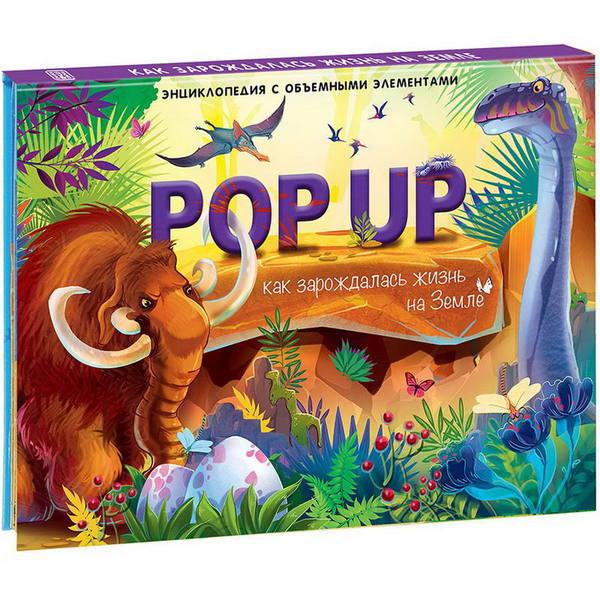 POP UP энциклопедия. Как зарождалась жизнь на Земле (книжка-панорамка)