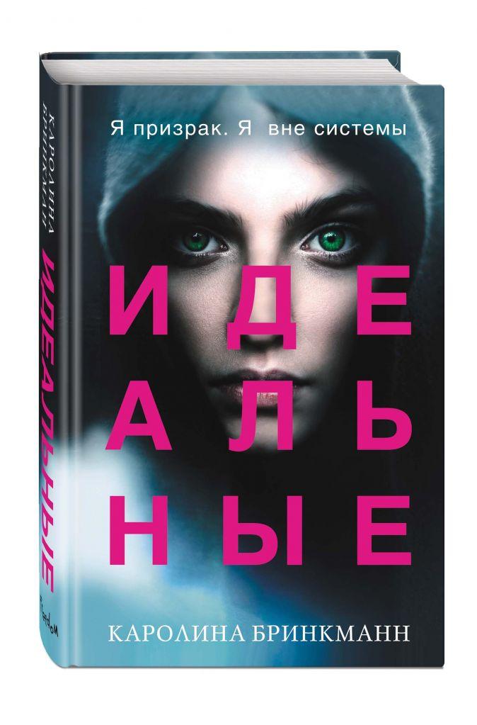 Каролина Бринкманн - Идеальные обложка книги