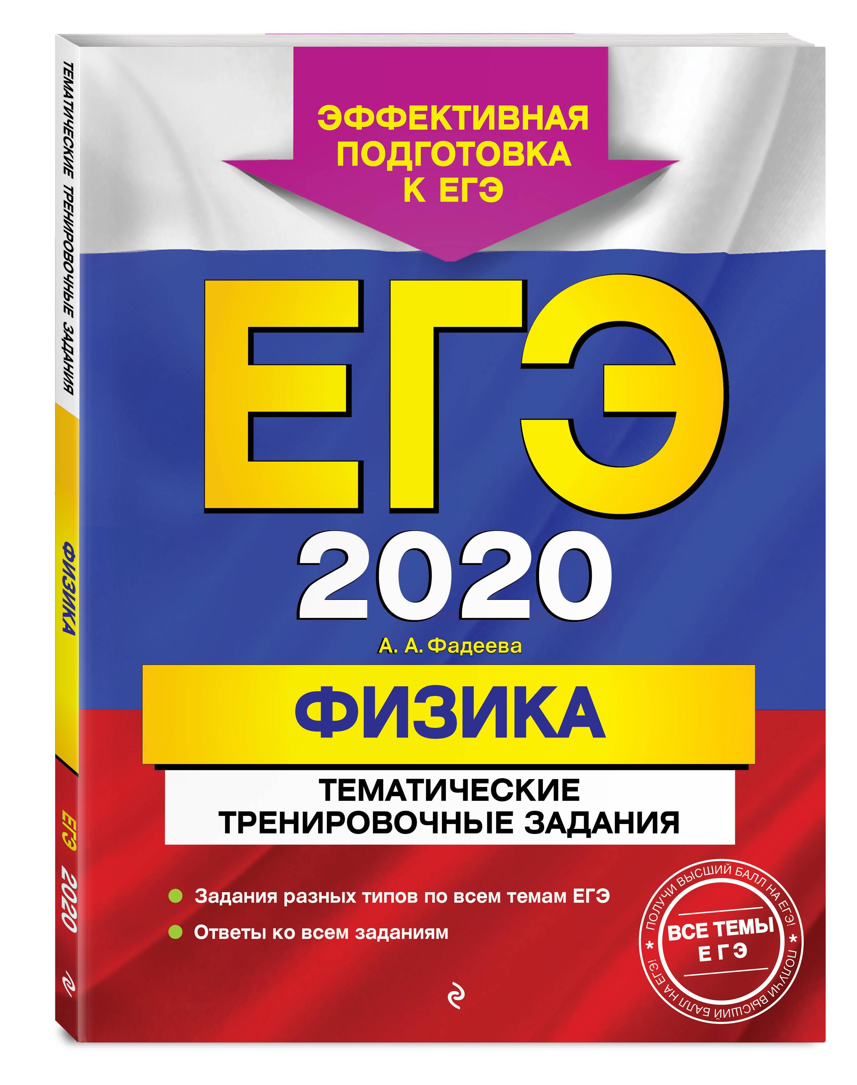 А. А. Фадеева ЕГЭ-2020. Физика. Тематические тренировочные задания