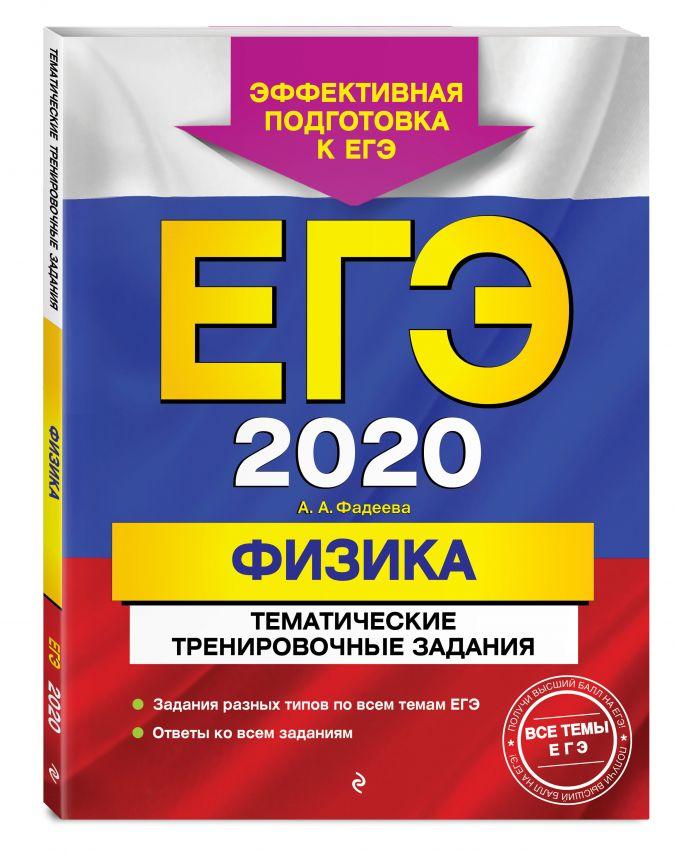 ЕГЭ-2020. Физика. Тематические тренировочные задания А. А. Фадеева