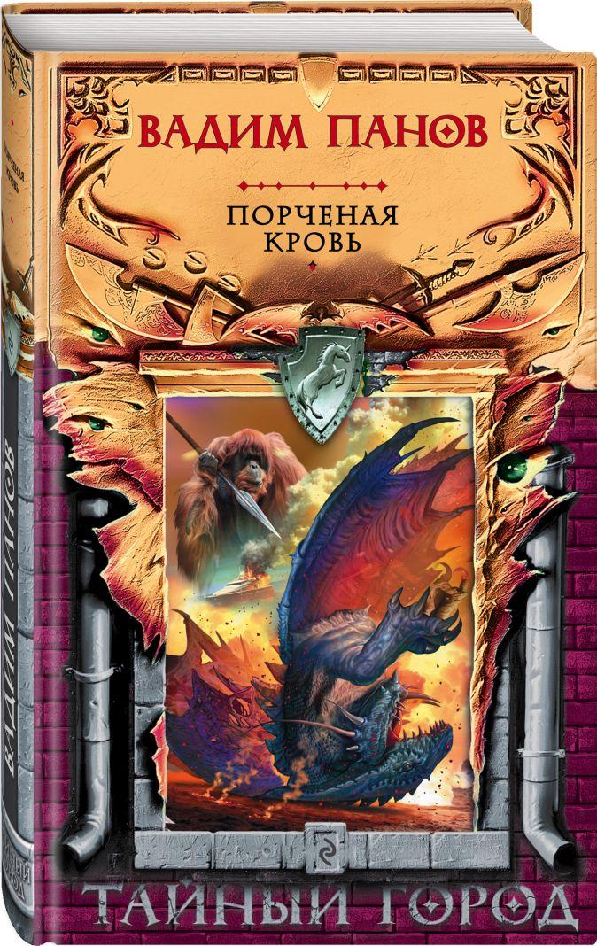 Вадим Панов - Порченая кровь обложка книги