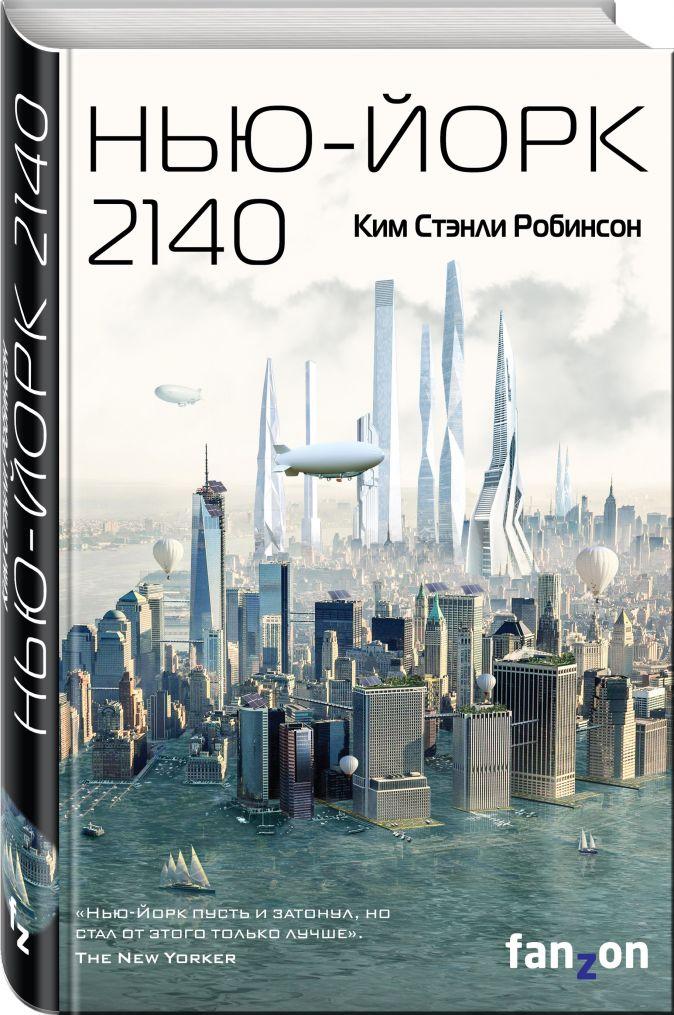 Нью-Йорк 2140 Ким Стэнли Робинсон