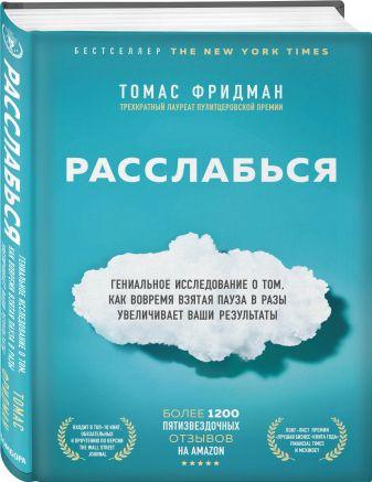 Томас Фридман - Расслабься. Гениальное исследование о том, как вовремя взятая пауза в разы увеличивает ваши результаты обложка книги