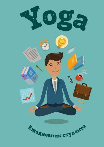 Ежедневник студента. Йога, голубой, А5, твердая обложка, 192 стр.