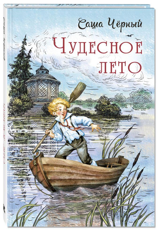 Черный Саша - Чудесное лето: повесть обложка книги
