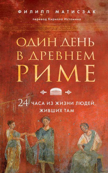 Один день в Древнем Риме. 24 часа из жизни людей, живших там - фото 1