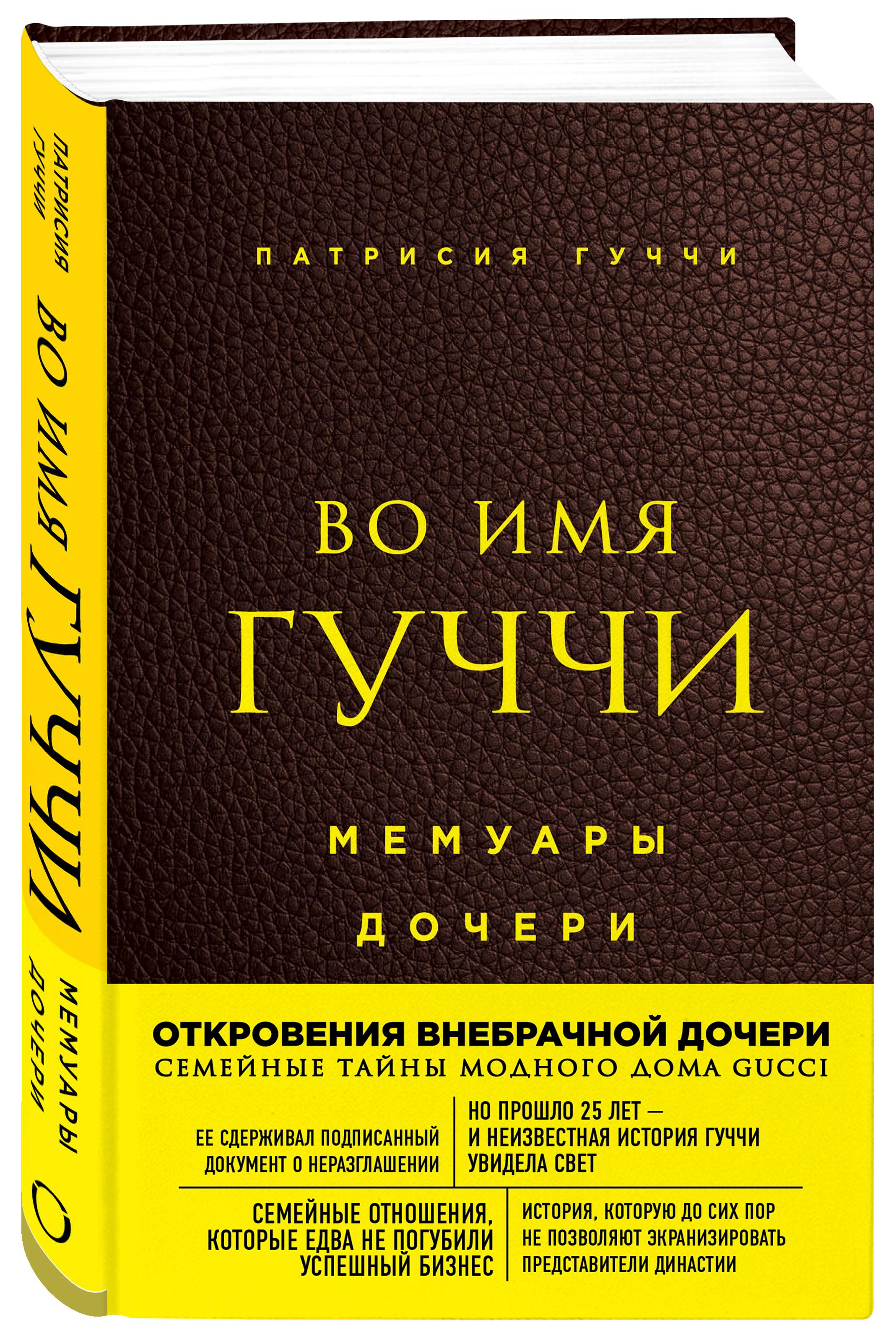 Патрисия Гуччи Во имя Гуччи. Мемуары дочери (2-е издание, исправленное)