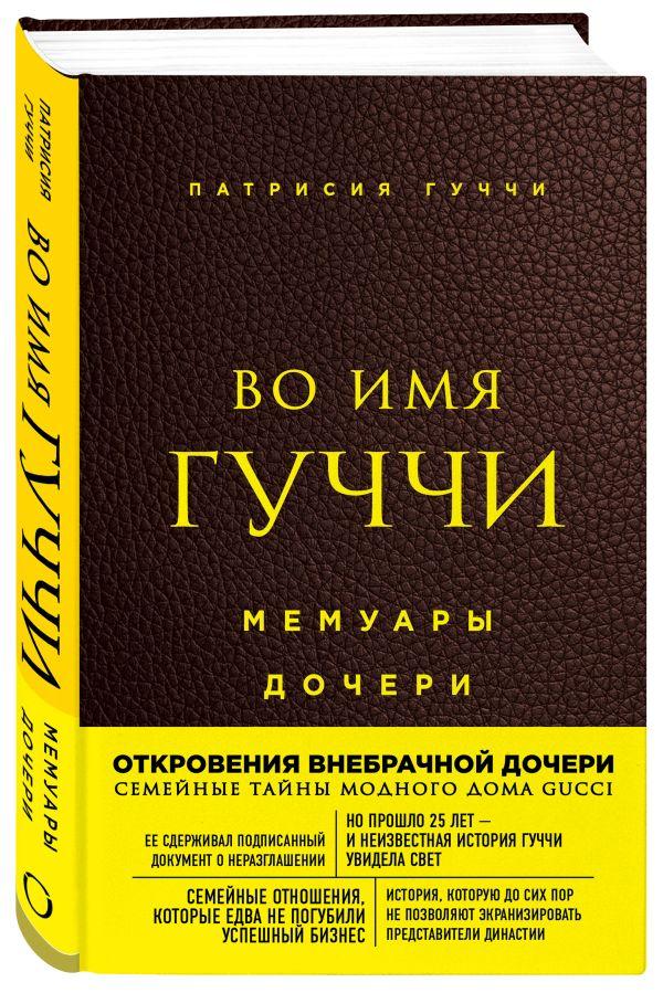 Гуччи Патрисия Во имя Гуччи. Мемуары дочери (2-е издание, исправленное)