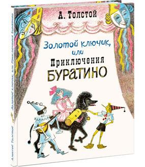 Золотой ключик, или Приключения Буратино. Толстой. 19г. Толстой А.Н.