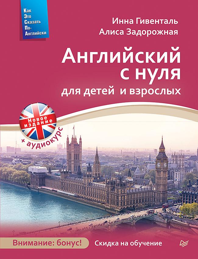 Гивенталь И. А. - Английский с нуля для детей и взрослых + Аудиокурс (Новое изд.) обложка книги