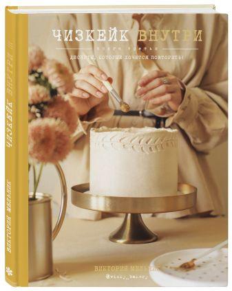 Виктория Мельник - Чизкейк внутри. Книга третья обложка книги