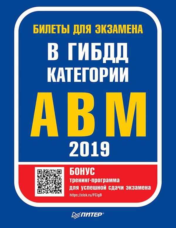 Без Автора Билеты для экзамена в ГИБДД 2019. Категории А, B, M (с программой подготовки и тестирования).