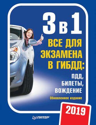 Без автора - 3 в 1. Все для экзамена в ГИБДД 2019: ПДД, Билеты, Вождение. Обновленное издание обложка книги