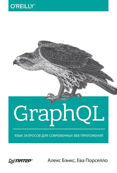 GraphQL: язык запросов для современных веб-приложений - фото 1