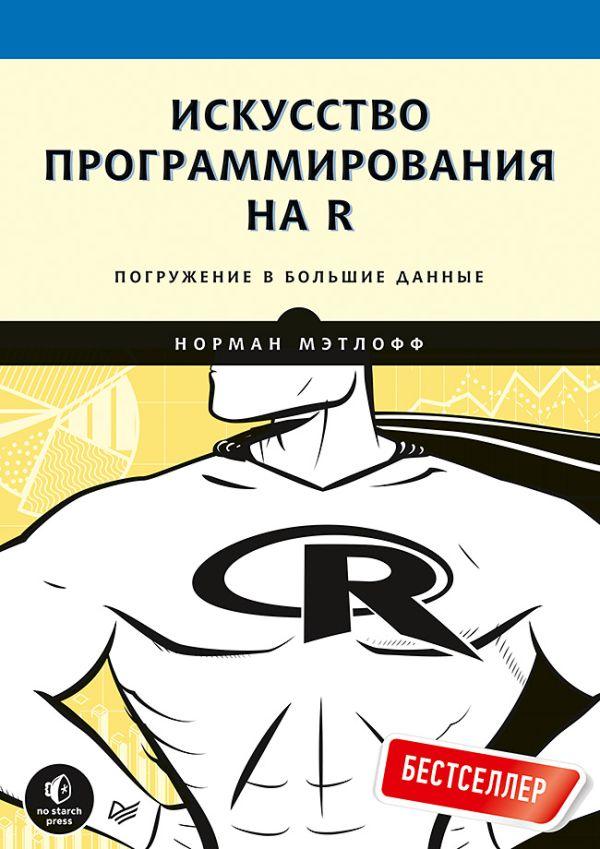 Zakazat.ru: Искусство программирования на R. Погружение в большие данные. Мэтлофф Н.