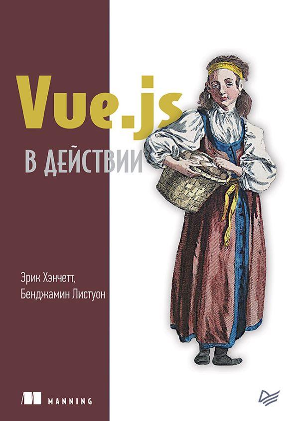 Zakazat.ru: Vue.js в действии. Без автора