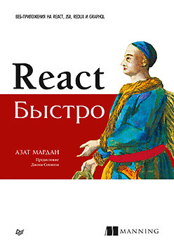 Zakazat.ru: React быстро. Веб-приложения на React, JSX, Redux и GraphQL Предисловие Джона Сонмеза. Мардан А.