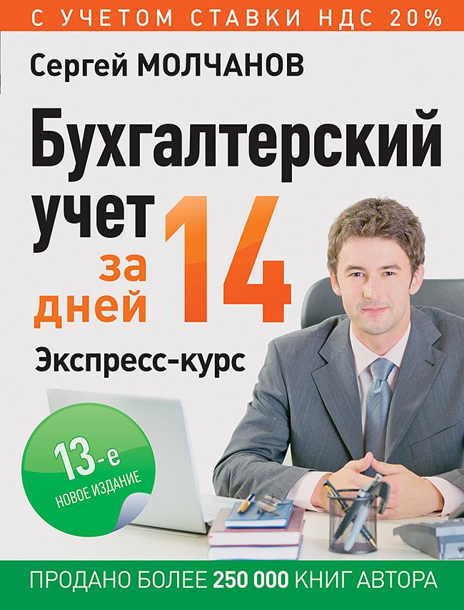 Бухгалтерский учет за 14 дней. Экспресс-курс. Новое, 13-е изд. ( Молчанов С. С.  )
