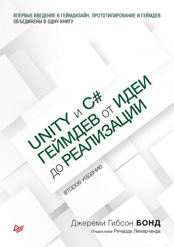 Бонд Д. Unity и C#. Геймдев от идеи до реализации. 2-е изд. хантер д xml базовый курс 4 е изд