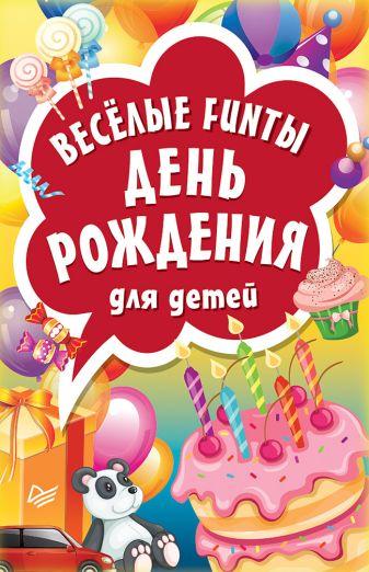 """Без автора - Весёлые FUNты """"День рождения"""" для детей обложка книги"""
