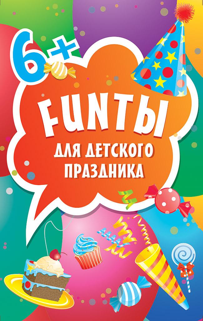 Без автора - FUNты для детского праздника (45 карточек) обложка книги