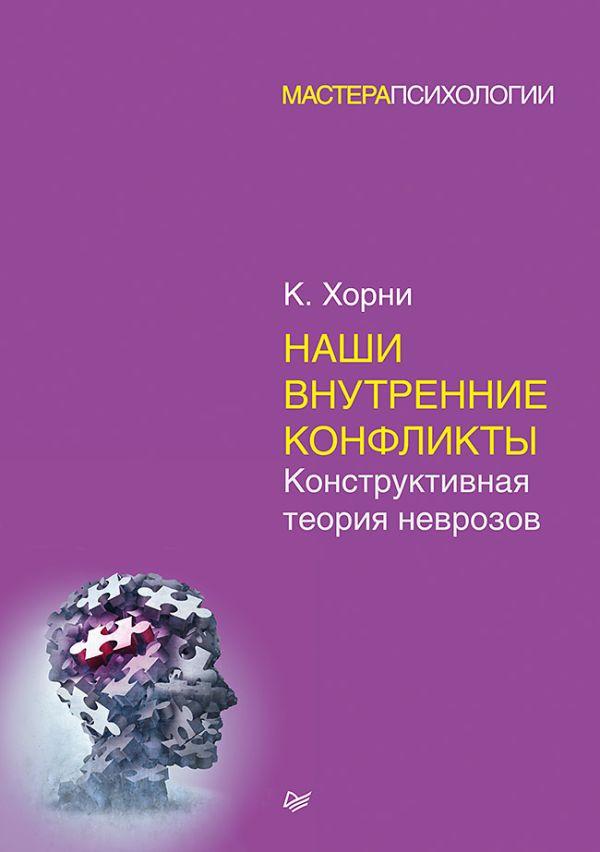 Хорни К. Наши внутренние конфликты. Конструктивная теория неврозов ворон д космоэнергетика петрова от теории к практике
