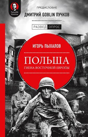 Пыхалов И. В. - Польша: гиена Восточной Европы. Предисловие Дмитрий GOBLIN Пучков обложка книги
