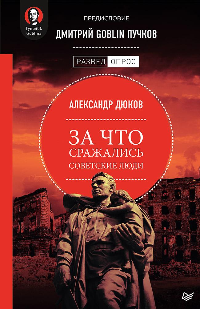 Дюков А. Р. - За что сражались советские люди. Предисловие Дмитрий GOBLIN Пучков обложка книги